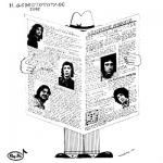 """Ilias Asvestopoulos & 2002 """"O Siderenios Anthropos"""" LP"""
