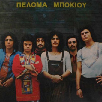 "Peloma Bokiu ""s/t"" LP"